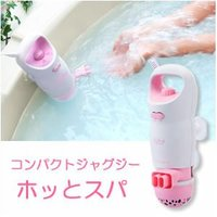 ◎内容:工事不要で自宅のお風呂がジェットバブルバスに大変身。コンパクト設計なので場所もとらず吸盤で浴...
