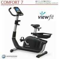 ◎内容:ホライゾンComfort7は、より乗りやすく進化した省スペースインドアバイクです。運動履歴を...