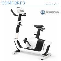 ◎内容:ホライゾンComfort3はシンプルで使いやすいインドアバイクのエントリーモデルです。設置面...