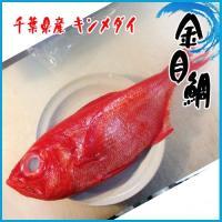 金目鯛 1尾 約1.2〜1.5kg前後  千葉県産  キンメダイ きんめだい 地キンメ  煮付けにピ...