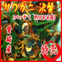 サワガニ 沢蟹 1パック(約50匹前後)沢蟹 さわがに  から揚げやお味噌汁などに人気のカニです。 ...