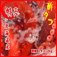 ビックリ極太 酢ダコ 2kg 北海道産 酢蛸 スダコ すだこ 酢だこ たこ タコ  中々お目にかかれ...