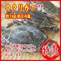 冷凍ワタリガニ 約1kg 約3-4尾  渡り蟹 カニ 蟹  今年のカニは大変おいしく身がどっしり。イ...