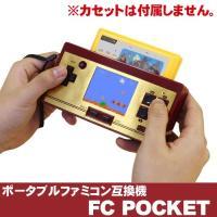 FC POCKET(エフシー ポケット)は、あの懐かしのファミコンのカセットゲームをいつでもどこでも...