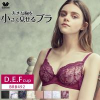 25%OFF 【ワコール】小さく見せるブラ 大きな胸を「小さく見せるブラ」 着やせ効果 3/4カップブラ(D・E・Fカップ) BRB492