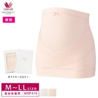 21%OFF ワコール マタニティ 腹帯 妊婦帯 産前用 腹巻きタイプ ギフトケース入り MRP476 送料無料