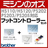 ブラザーミシン用のフットコントローラーと、針・糸セット・ボビンのセットです。 ※ミシンは含まれません...