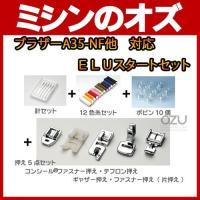 対応機種 ブラザーEUL50〜58シリーズ A35-NF,A39-MP,A39-MM,N39-BC,...