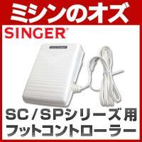 SC/SPシリーズ専用  対応機種: SC100,SC101,SC107,SC200,SC207,S...