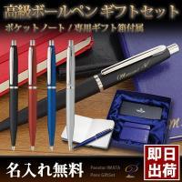 就職や栄転等、新しい門出を迎える人に贈りたいペンギフト。筆記具専門店がセレクトしたペンと生活に役立つ...