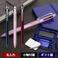 女性が貰って嬉しいペンと生活に役立つ小物をセットにしました。ペンにも小物にも無料で名入れ可能。美しい...