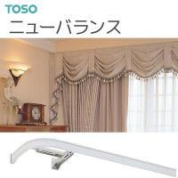 TOSO(トーソー) バランスレール ニューバランス レール部品セット 2.37m  マジックテープ...