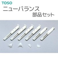 TOSO(トーソー) バランスレール ニューバランス 部品セット 2m用  マジックテープとの組み合...