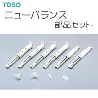 TOSO(トーソー) バランスレール ニューバランス 部品セット 3m用  マジックテープとの組み合...