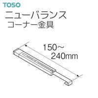 TOSO(トーソー) バランスレール ニューバランス 部品 コーナー金具(1コ入)   マジックテー...