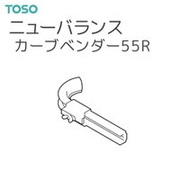 TOSO(トーソー) バランスレール ニューバランス 部品 カーブベンダー55R   マジックテープ...
