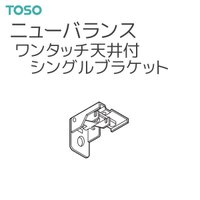 TOSO(トーソー) バランスレール ニューバランス 部品 ワンタッチ天井付シングルブラケット(50...