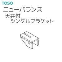 TOSO(トーソー) バランスレール ニューバランス 部品 天井付シングルブラケット(50コ入)  ...