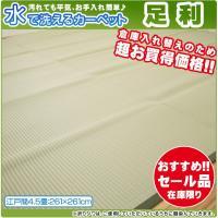 素材:ポリプロピレン  サイズ:江戸間4.5畳 (261×261cm)  生産地:日本  商品特徴 ...