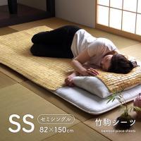 竹駒が体にフィットしやすい! オリジナル竹シーツ「HF快竹」 【サイズ】約90×180cm シングル...