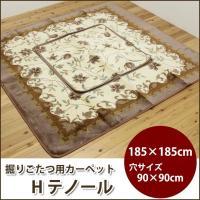 サイズ:約185×185cm (穴サイズ:約90×90cm) 表地:ポリエステル100%、中材:ウレ...