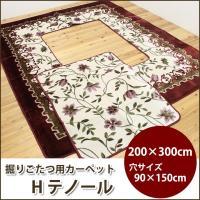 サイズ:約200×300cm (穴サイズ:約90×150cm) 表地:ポリエステル100%、中材:ウ...