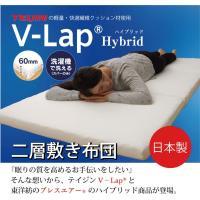 厚み70mm テイジンV-LAP 東洋紡ブレスエアー 二層敷き布団 『V-LAP ハイブリッド』 サ...