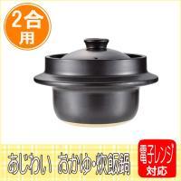 製品サイズ:(約)外径230×高さ155mm 製品重量:(約)2.4kg 材質:陶器 原産国:中国 ...