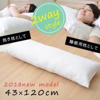 枕 ロング 抱き枕 洗える 2way 「ヌード枕ロング」【IT】 約43×120cm まくら 安眠 ロングピロー 横向き 睡眠 寝具 マクラ ストレート