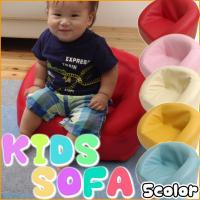 ●子供向けのかわいいキッズソファーです。 ・丸みのあるかわいいデザインの一人用ソファです。 ・お子様...