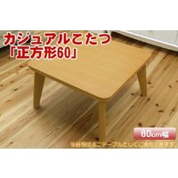 ●春夏は座卓として、秋冬はこたつ台として、一年を通じて使用いただけます。 ・使い勝手のよいパーソナル...
