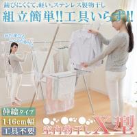●女性でも簡単に組立・持ち運び・収納ができる室内洗濯物干しです。 ・組立に工具を必要としない設計にな...