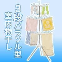 ●少ないスペースで洗濯物をいっぱい掛けることができる室内物干しハンガーです。 ・使いやすい円形の物干...