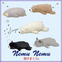 【サイズ】シロクマ・クマ:約W72×D27×H25cm ペンギン:約W68×D33×H18cm ネコ...