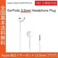 Apple 純正イヤホン EarPods iPhone 本体同梱品 MD827FE/A - MNHF2FE/A 3.5mmステレオミニプラグ イヤホンジャック