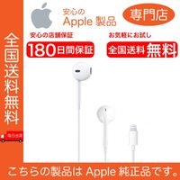 Apple 純正イヤホン iPhone7 8 X 本体付属品 EarPods with Lightning Connector MMTN2J/A 台紙なし