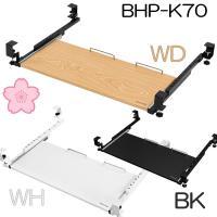 Bauhutte 後づけキーボードスライダー | BHP-K70 | 全3色 | 奥行き40~70cmのデスクに対応 | バウヒュッテ 1年保証