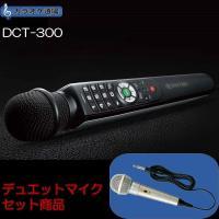 ★DCT-300にデュエットマイクをセットしたお得な商品デス★ ---------- テレビに繋ぐだ...
