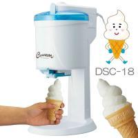 ■■おもな特長■■ 自宅でソフトクリーム作り ・レシピに使う材料も自分のこだわったもので作れます。 ...