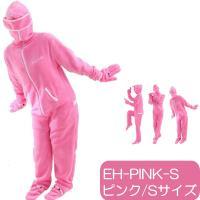【あすつく】BIBILAB | ビビラボ 人型寝袋フリース X エックス | EH-PINK-S | Sサイズ | ピンク | 身長159cm | 着る毛布 | シュラフ