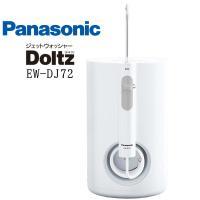 Panasonic パナソニック 口腔洗浄器 ジェットウォッシャー ドルツ EW-DJ72-W 白