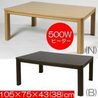 【訳あり】家具調コタツ SKJ-105 | 105×75×43(38)cm | 全2色 | 500Wヒーター搭載 継脚式 こたつ | エスケイジャパン