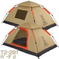 【あすつく】DOD ワンタッチテント 2人用 | T2-29T | ベージュ | 自立式ドーム型テント