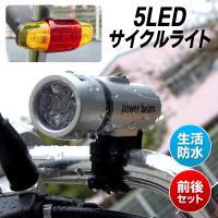 夜間走行時の安全確保に! 高輝度LEDで、前後どちらからも視認性バッチリ!  自転車用ヘッドライト&...