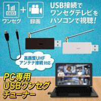 ●USBで簡単接続 ソフトをインストールし、チューナーをUSBポートに差し込むだけ。 使い慣れたパソ...
