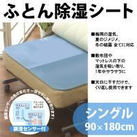 毎日使用するベッドやお布団をカビ・ダニなどから守る除湿シートです。敷き布団、敷きパッドの下に敷いて布...