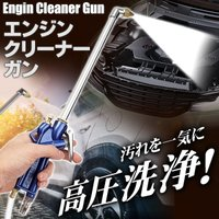 自宅でもプロ顔負けの作業が出来ます。 自動車用のプロ仕様工具です。 エンジンルームの洗浄時に使用する...