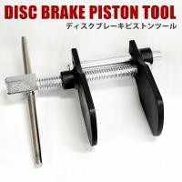ブレーキパッド交換時などに簡単にキャリパーピストンを押し戻すための専用工具です!! ハンドルの穴にラ...