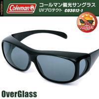 【激安セール】コールマン Coleman 偏光レンズ 4面型 オーバーサングラス 眼鏡の上から装着できる☆ 選べる3フレーム CO3012-1 -2 -3 キャンプ 人気 ◇ CO3012
