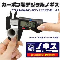 日曜大工の必需品!0.01mmから測定可能なデジタルノギス! ゼロ点セット可能の為、比較測定可能デジ...
